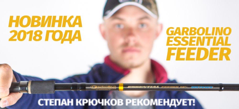 garbolino-essential.jpg.8999c60f71199444e89f691e8e808b70.jpg