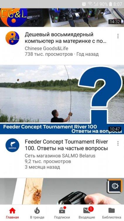 Screenshot_20181107-080800_YouTube.jpg