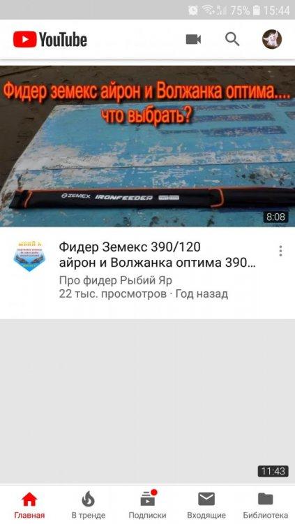 Screenshot_20181115-154418_YouTube.jpg