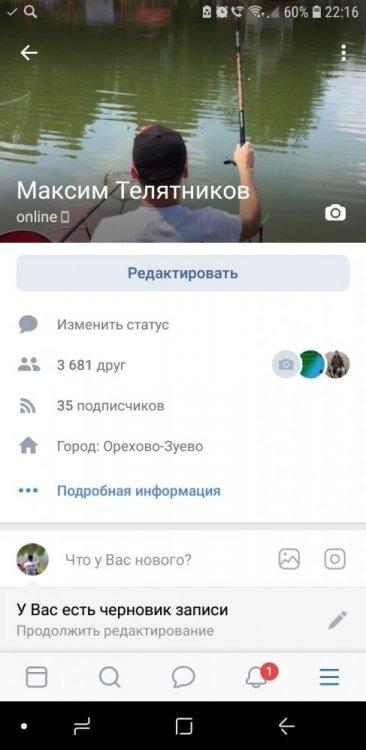 Screenshot_20190311-221619_VK.jpg