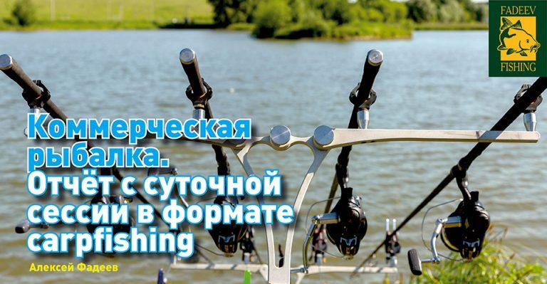 коммерческая рыбалка