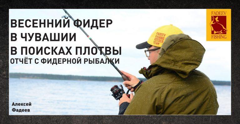 отчеты с фидерных рыбалок
