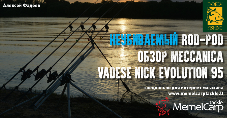 Неубиваемый Rod-Pod Meccanica Vadese Evolution NIC…