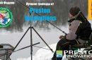 Лучшие триподы от Preston Innovations