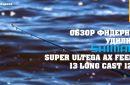 Обзор фидерного удилища Shimano Super Ultegra AX Feeder 13 Long Cast 120G