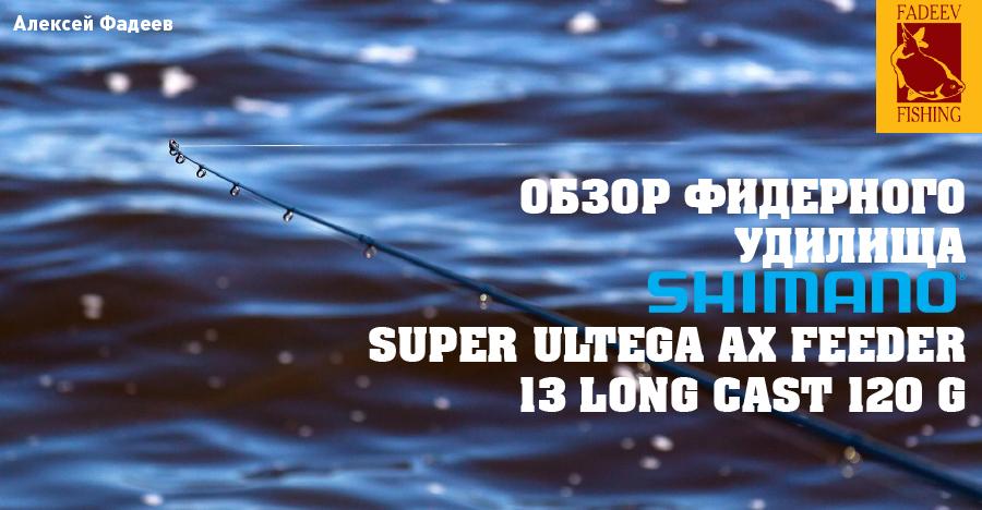 Обзор фидерного удилища Shimano Super Ultegra AX F…