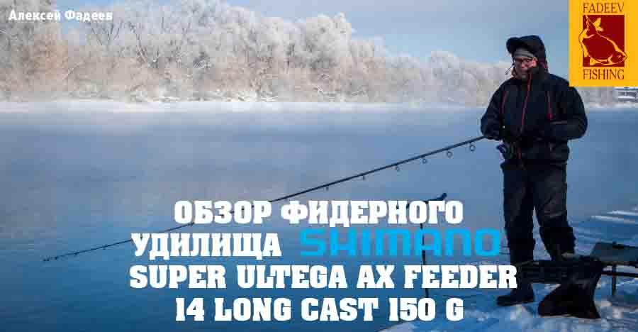 Shimano Super Ultegra AX Feeder 14 Long Cast 150g