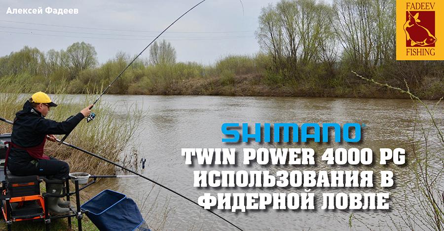 Shimano Twin Power 4000 PG