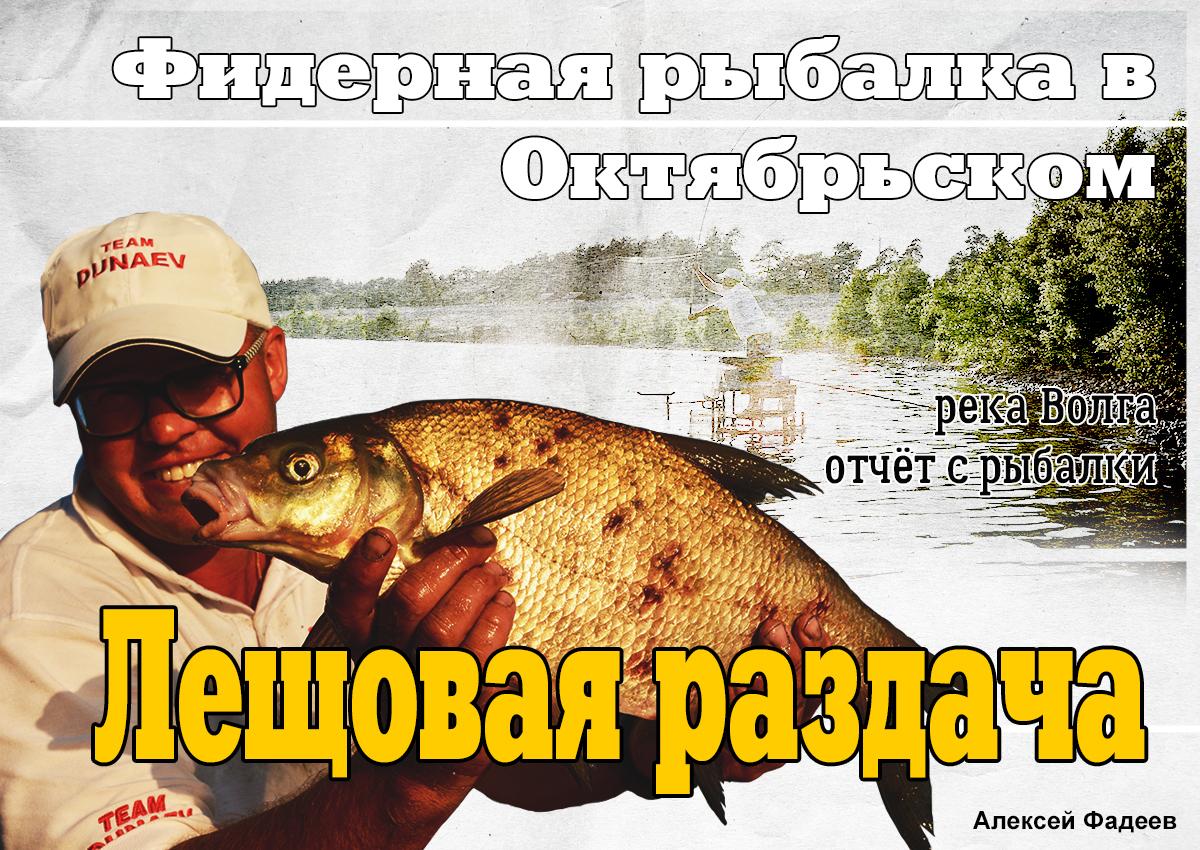 Лещовая раздача. Фидерная рыбалка в Октябрьском