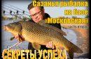 Сазанья рыбалка на базе «Московская». Часть вторая