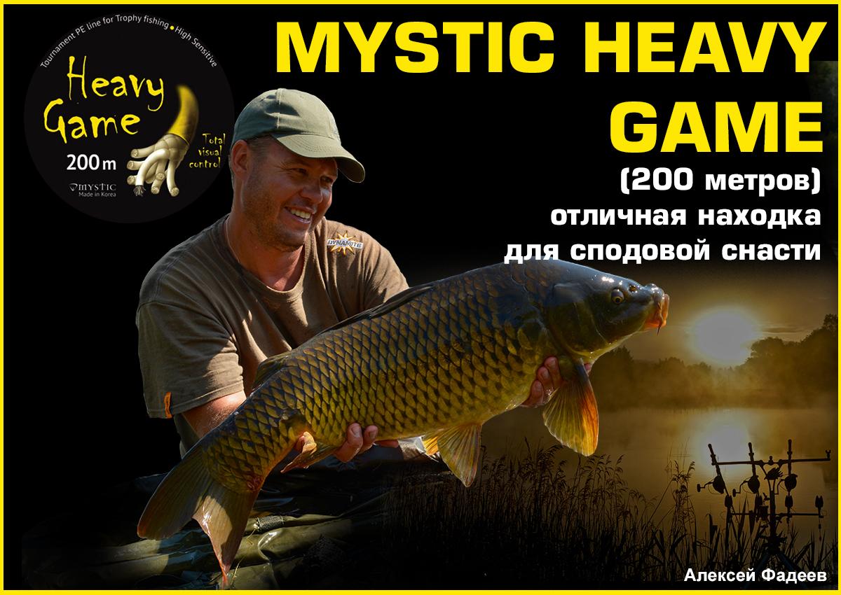 Mystic Heavy Game