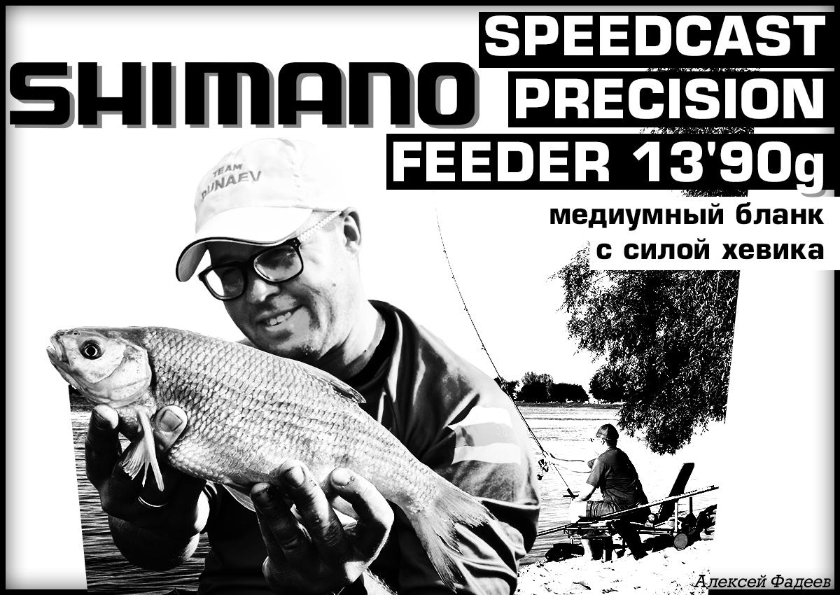 Shimano Speedcast Precision Feeder 13 90g