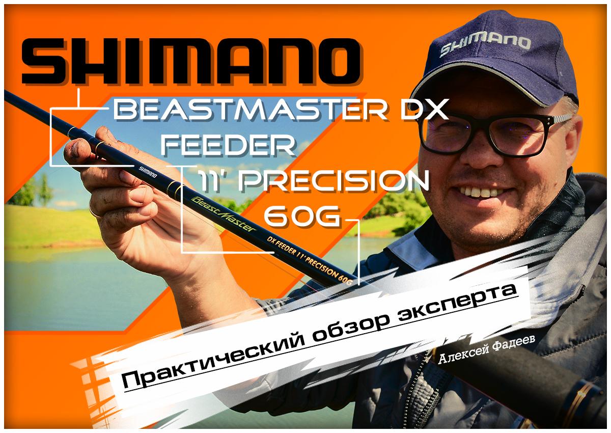 Shimano Beastmaster DX Feeder 60g