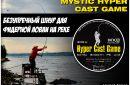 Mystic Hyper Cast Game