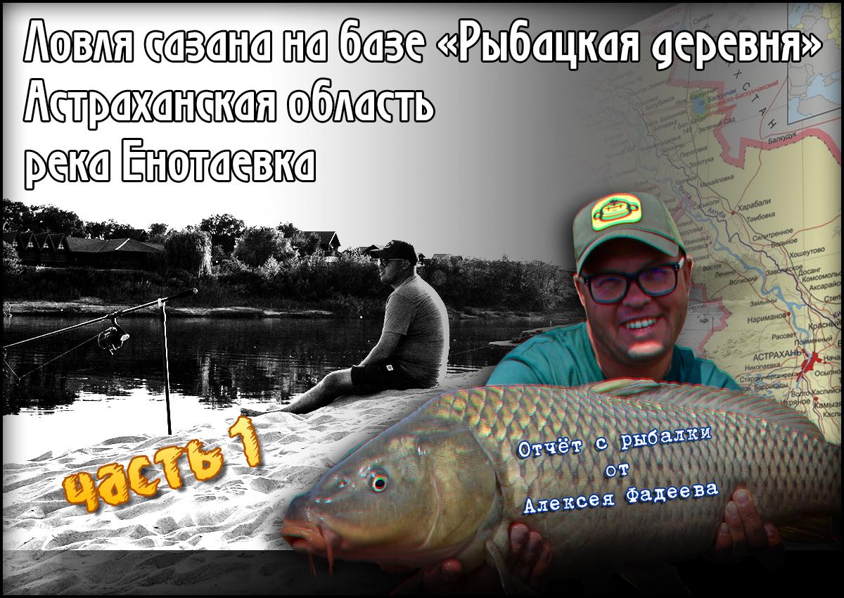Ловля сазана на базе «Рыбацкая деревня». Часть 1