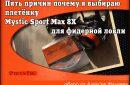 Плетенка Mystic Sport Max 8X для фидерной ловли