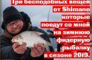 Три бесподобные вещи от Shimano, которые поедут со мной на зимнюю фидерную рыбалку
