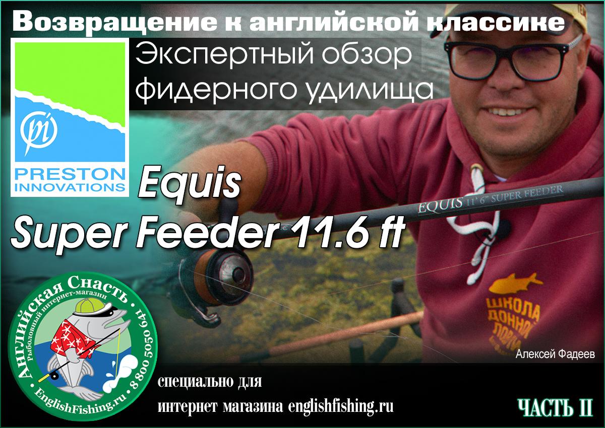 Фидерное удилище Equis Super Feeder 11.6ft. Часть…