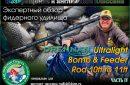 Drennan Ultralight Bomb & Feeder Rod 10ft to 11ft