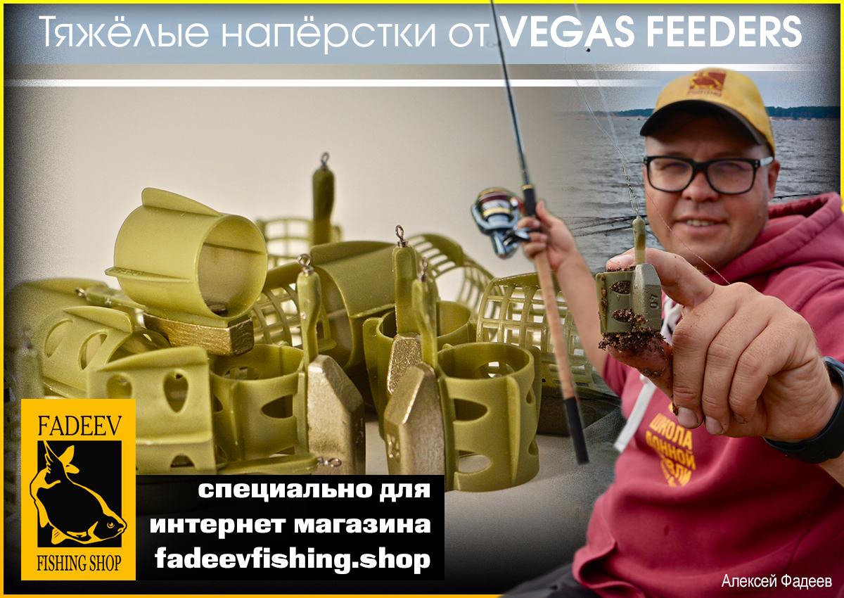 Тяжелые наперстки от Vegas Feeder