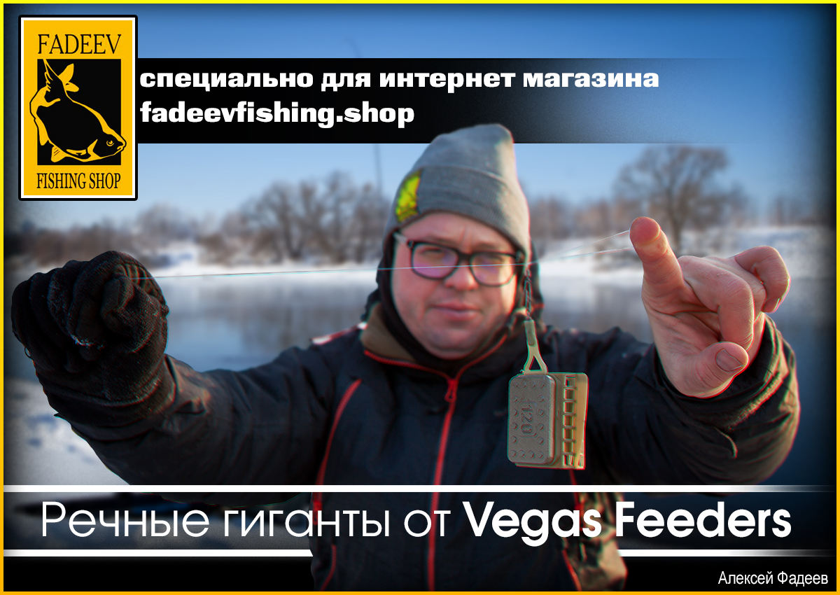 Речные гиганты от Vegas Feeders