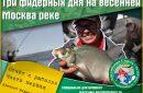 Три фидерных дня на весенней Москва реке