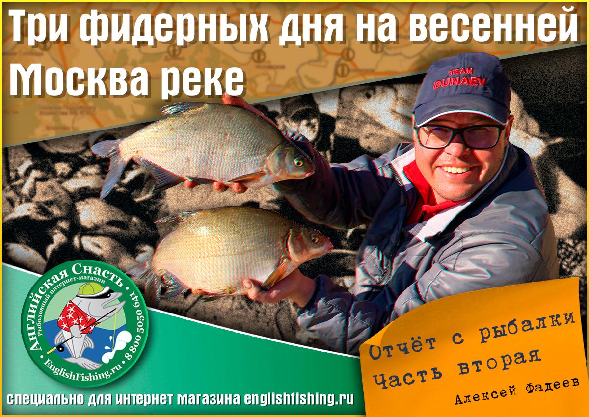 Три фидерных дня на Москва реке