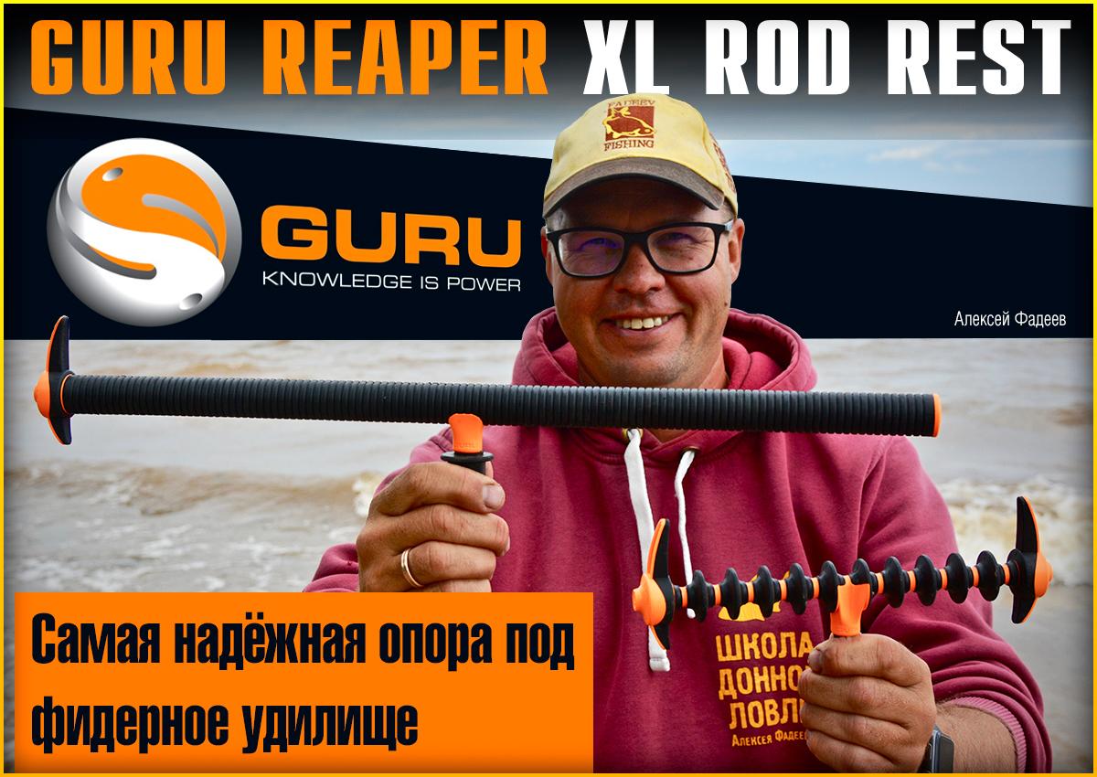 GURU Reaper XL Rod Rest