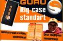 GURU Rig Case Standart