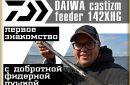 DAIWA Castizm Feeder 142 XHG