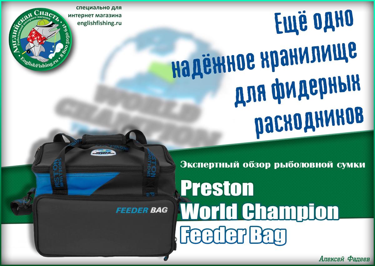Preston World Champion Feeder Bag