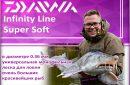 Daiwa Infinity Line Super Soft