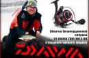 19 Daiwa TDM 3012 QD в условиях зимнего фидера
