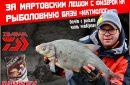 За мартовским лещом с фидером на рыболовную базу «Ихтиолог». Часть четвертая