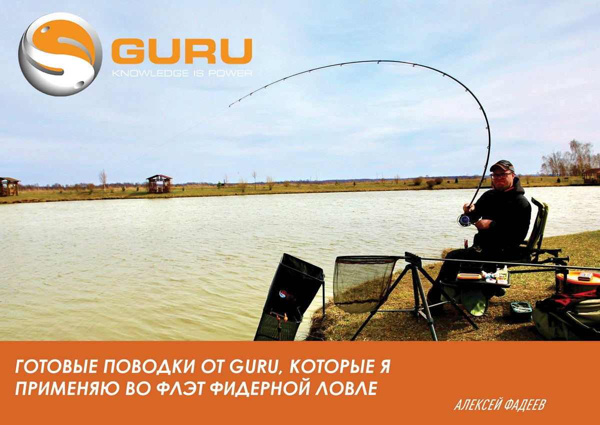 Готовые поводки от GURU