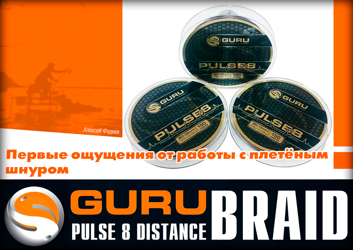 GURU Pulse 8 Distanse Braid