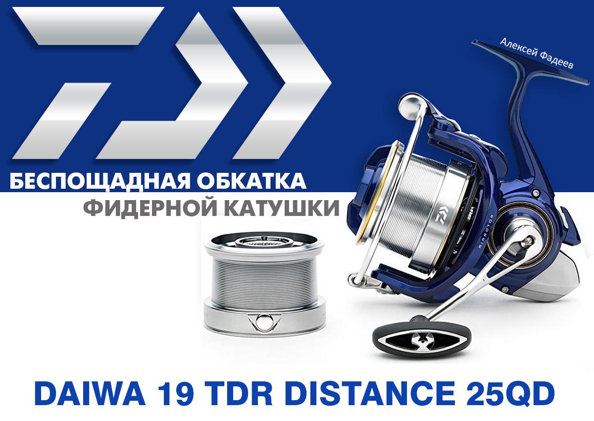 Беспощадная обкатка фидерной катушки Daiwa 19 TDR…