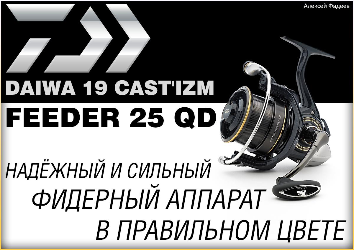 Daiwa 19 Castizm Feeder 25 QD
