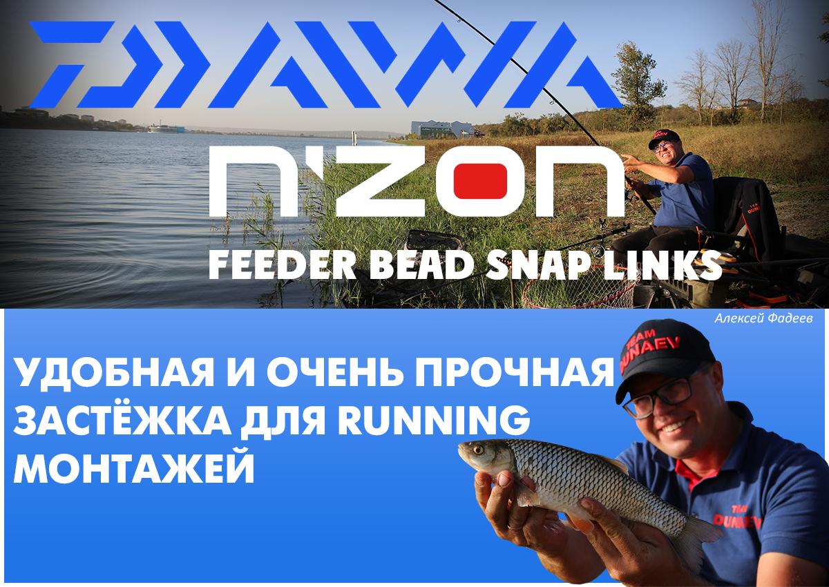 Daiwa NZON feeder bead snap links