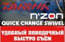 Daiwa NZON Quick Change Swivel