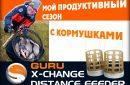 Кормушки GURU X-Gange Distance Feeder