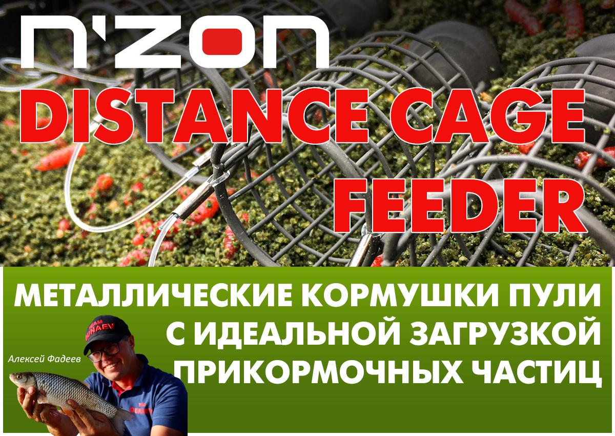 N`ZONE Distance Cage Feeder