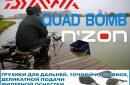 DAIWA NZON Quad Bomb