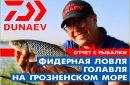 Фидерная ловля голавля на Грозненском Море