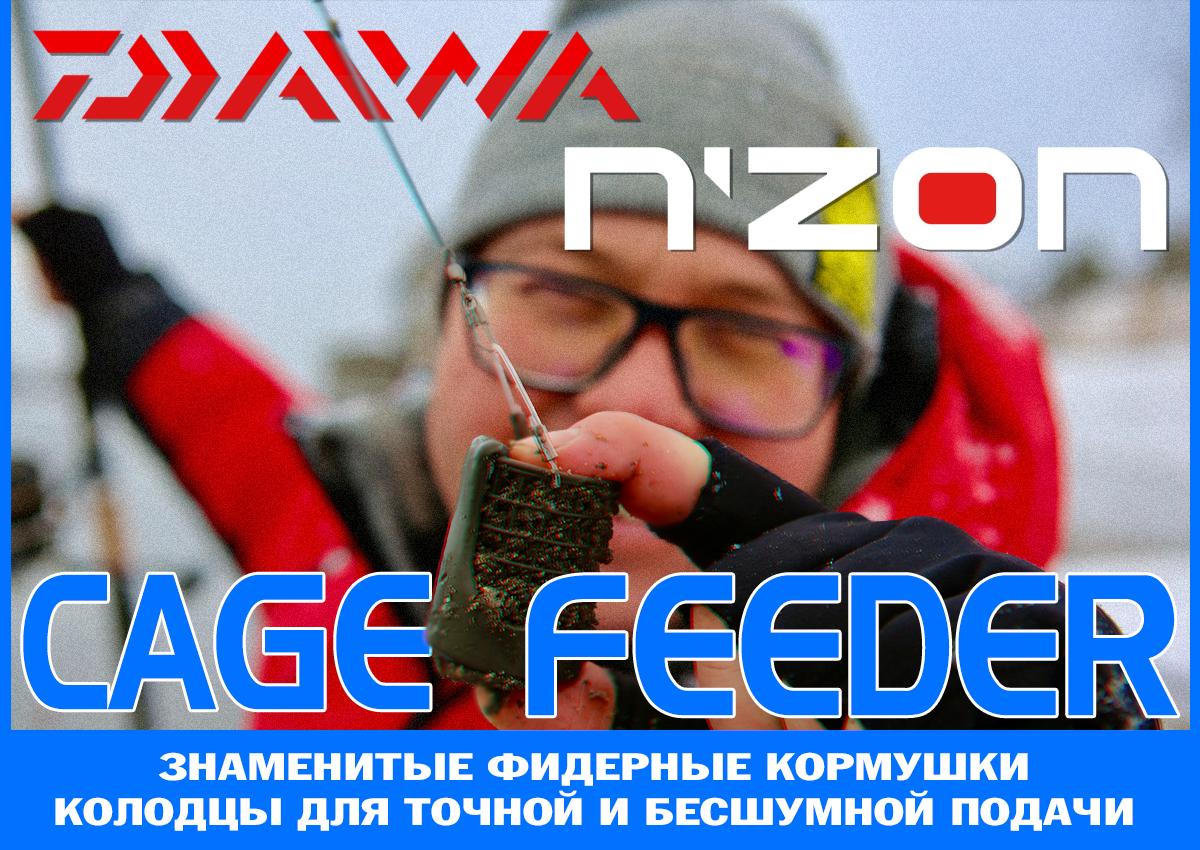 Daiwa N`Zone Cage Feeder