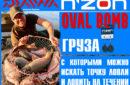 Daiwa N`Zone Oval Bomb