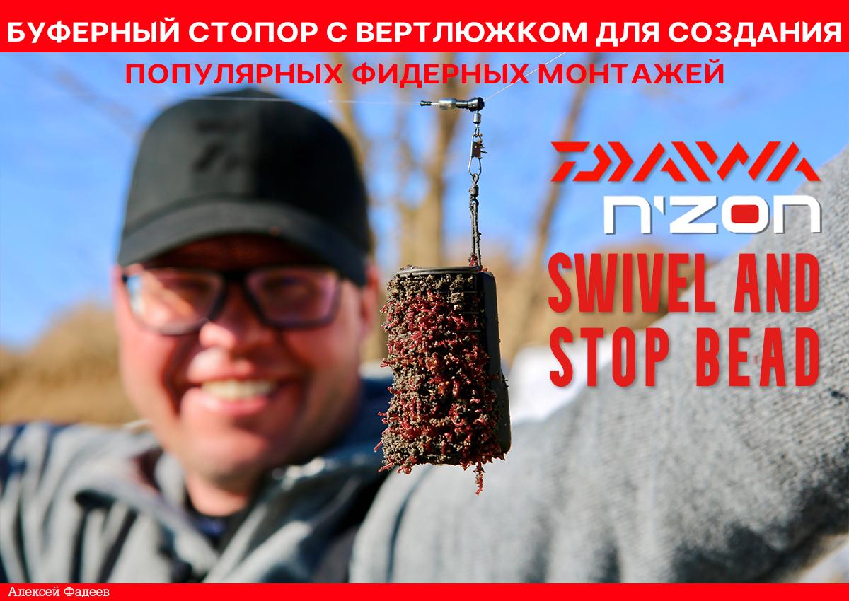 Daiwa N`Zon Swivel and Stop Bead