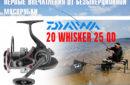 Daiwa 20 Whisker 25 QD