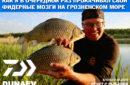 Как я прокачивал свои фидерные мозги на Грозненском море