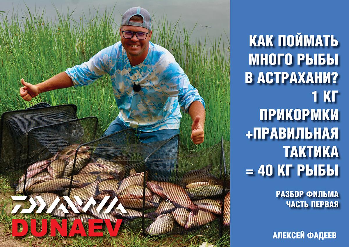 Как поймать много рыбы в Астрахани